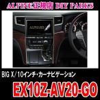 アルパイン EX10Z-AV20-GO トヨタ 20系 アルファード 特別仕様車 ヴェルファイア特別仕様車 専用 10型WXGA カーナビ パネル