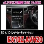 アルパイン EX10Z-AVH20 トヨタ 20系 アルファードハイブリッド ヴェルファイアハイブリッド 専用 10型WXGA カーナビ パネル