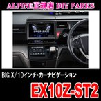 ステップワゴン/スパーダ(RP系)専用 ALPINE/EX10Z-ST2 BIG-X・10インチナビ 2017年モデル・予約限定ポイント付与中