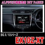 ALPINE アルパイン  BIG X エクストレイル専用 カーナビ 10型 ビッグX  2018年モデル  EX10Z-XT