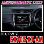 ALPINE アルパイン  BIG X エクストレイル専用 インテリジェントアラウンドビューモニター対応カーナビ 10型 ビッグX  2018年モデル  EX10Z-XT-AM