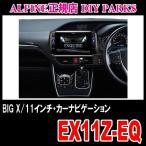 エスクァイア(80系)専用 ALPINE/EX11Z-EQ BIG-X・11インチナビ 2017年モデル予約受付中・発売日に発送致します