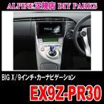 プリウス/プリウスPHV(30系)専用 ALPINE/EX9Z-PR30 BIG-X・9インチナビ (アルパイン正規販売店のデイパークス)