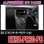 プリウスG's(30系)専用 ALPINE/EX9Z-PR30-PB BIG-X・9インチナビ (アルパイン正規販売店のデイパークス)