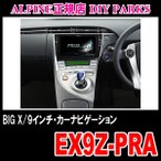 プリウスα(MC前)専用 ALPINE/EX9Z-PRA BIG-X・9インチナビ (アルパイン正規販売店のデイパークス)
