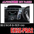 プリウスα(MC後)専用 ALPINE/EX9Z-PRA2 BIG-X・9インチナビ (アルパイン正規販売店のデイパークス)