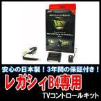 安心の日本製テレナビ レガシィB4(BS9系 ハーマンカードン)用 JES/TVコントロールキット (TV・NAVI可能)