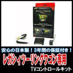 安心の日本製テレナビ レガシィアウトバック(BS9系 ハーマンカードン)用 JES/TVコントロールキット (TV・NAVI可能)