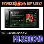 FH-6200DVD 6.2V型ワイドVGAモニター/DVDメインユニット PIONEER/カロッツェリア正規品販売のデイパークス