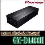 PIONEER/Carrozzeria GM-D1400II 100W×4ch ブリッジャブルパワーアンプ