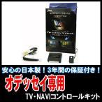 安心の日本製 オデッセイ(RB系) メーカーオプションナビ用 JES/TVナビコントロールキット (TV・NAVI可能)