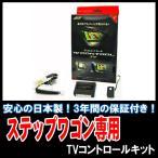 安心の日本製 ステップワゴン(RP系) メーカーオプションナビ用 JES/TVコントロールキット (TV視聴可能)