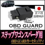 ショッピングステップワゴン ステップワゴン スパーダ用 物理型カーセキュリティ OBD-GUARD/OBDガード(説明書・OBD資料付) 装着5分・日本製・5年保証