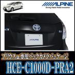 プリウスα(MC後)専用 ALPINE/HCE-C1000D-PRA2 バックビューカメラパッケージ/ブラック
