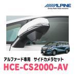 ALPINE/HCE-CS2000-AV アルファード専用 マルチトップビュー・サイドカメラパッケージ