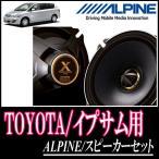スピーカーのご購入は、ALPINE正規店のデイパークス