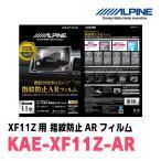 ALPINE正規販売店 KAE-XF11Z-AR / XF11Z用指紋防止ARフィルム