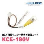 ALPINE/KCE-190V RCA接続モニター用ナビ変換コード (正規販売店のデイパークス)
