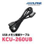 ALPINE KCU-260UB USBメモリ接続ケーブル アルパイン正規販売店・DIY PARKS