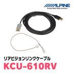 ALPINE/KCU-610RV リアビジョンリンクケーブル (正規販売店のデイパークス)