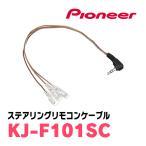 PIONEER/Carrozzeria正規品 KJ-F101SC ステアリングリモコンケーブル