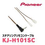 PIONEER/Carrozzeria正規品 KJ-H101SC ステアリングリモコンケーブル