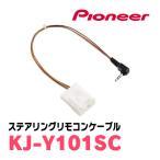 PIONEER/Carrozzeria正規品 KJ-Y101SC ステアリングリモコンケーブル