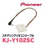 PIONEER/Carrozzeria正規品 KJ-Y102SC ステアリングリモコンケーブル