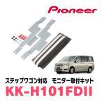 ステップワゴン/スパーダ(RK)用 PIONEER/KK-H101FD フリップダウンモニター取付キット