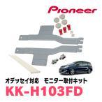 オデッセイ(RC)用 PIONEER/KK-H103FD フリップダウンモニター取付キット