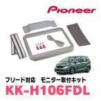 フリード/フリード+(GB5/6/7/8)用 PIONEER/KK-H106FDL フリップダウンモニター取付キット
