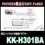 PIONEER/Carrozzeria KK-H301BA ホンダ車用純正バックカメラ接続アダプター