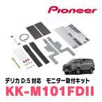 デリカD:5用 PIONEER/KK-M101FD フリップダウンモニター取付キット
