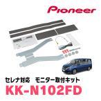 セレナ(C27系)用 PIONEER/KK-N102FD フリップダウンモニター取付キット