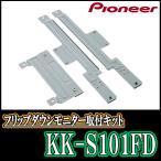 スペーシア用 PIONEER/KK-S101FD フリップダウンモニター取付キット