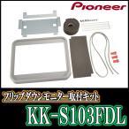 ソリオ/ソリオバンディット用 PIONEER/KK-S103FDL フリップダウンモニター取付キット