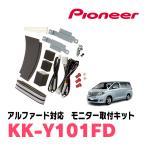 アルファード/ヴェルファイア(20系)用 PIONEER/KK-Y101FD フリップダウンモニター取付キット