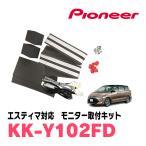 エスティマ用 PIONEER/KK-Y102FD フリップダウンモニター取付キット