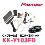 ノア/ヴォクシー(70系)用 PIONEER/KK-Y103FD フリップダウンモニター取付キット