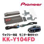 ノア/ヴォクシー/エスクァイア(80系)用 PIONEER/KK-Y104FD フリップダウンモニター取付キット
