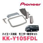 ハイエース/レジアスエース(200系)用 PIONEER/KK-Y105FDL フリップダウンモニター取付キット