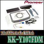シエンタ(170系)用 PIONEER/KK-Y107FDM フリップダウンモニター取付キット