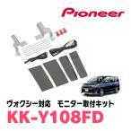 ノア/ヴォクシー/エスクァイア(80系)用 PIONEER/KK-Y108FD フリップダウンモニター取付キット