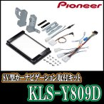 プリウス・50系 パイオニア・Carrozzeria ラージサイズナビ取付キット/KLS-Y809D