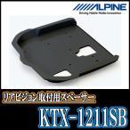ALPINE正規品/KTX-1211SB リアビジョンモニター取付スペーサー