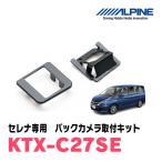 セレナ(C27系)用 ALPINE/KTX-C27SE バックビューカメラ用パーフェクトフィット