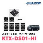 ALPINE アルパイン  トヨタ ハイエース 車種専用デッドニングキット KTX-DS01-HI