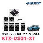 ALPINE正規販売店 エクストレイル(T32系)専用デッドニングキット / KTX-DS01-XT
