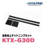 アルパイン ALPINE  スピーカー音質向上キット KTX-G30D