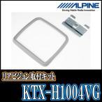 ステップワゴン(RK)用 ALPINE/KTX-H1004VG 11.4型リアビジョン用パーフェクトフィット
